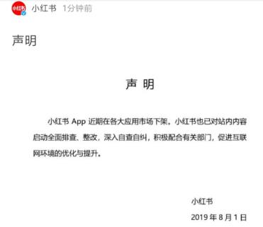"""小红书""""化蛹"""":士别三日后能否""""羽化成蝶""""?"""
