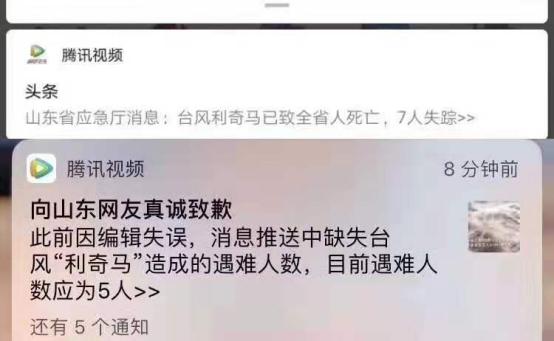 抢推新闻?腾讯视频引争议