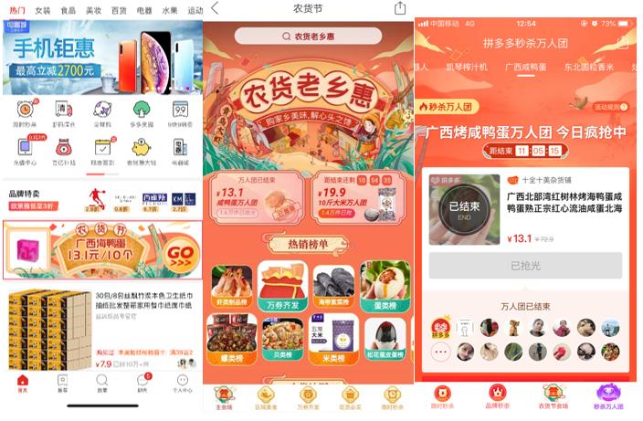 """拼多多上线""""农货节"""",携2万商家提升农业供应链"""