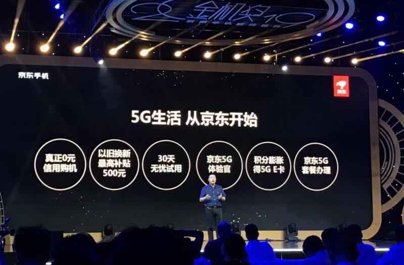 京东揭晓金机奖得主,并宣布成立5G生态联盟