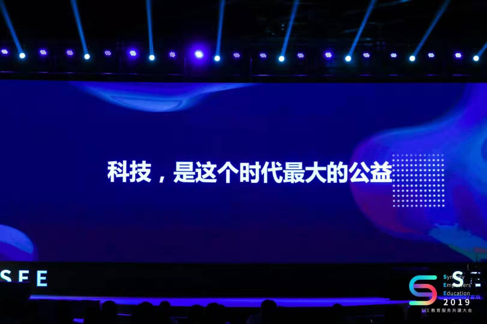 蚂蚁金服数字金融总裁黄浩:科技创新,驱动新教育发展