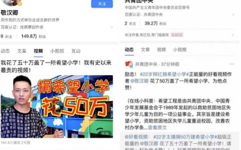 好看视频网红花50万盖希望小学,共青团中央点赞!