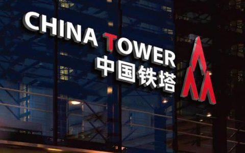 中国铁塔:上半年净利25.48亿元 同比增长110.6%