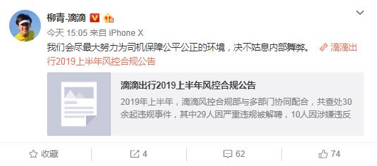 滴滴内部反腐解聘29人,程维:绝不姑息腐败舞弊