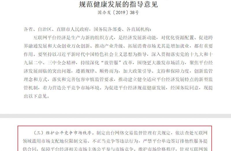 """国办发布指导意见:严禁平台单边签订""""二选一排他性""""合同"""
