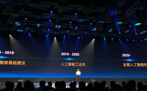20款新品亮相2019百度云智峰会,百度尹世明:智能计算、智能应用、智能生态是AI工业化进程关键要素