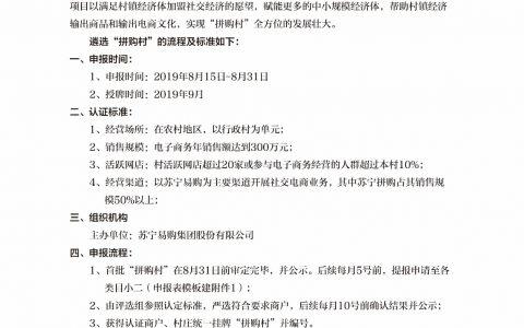 """苏宁拼购出台""""拼购村""""扶持政策"""