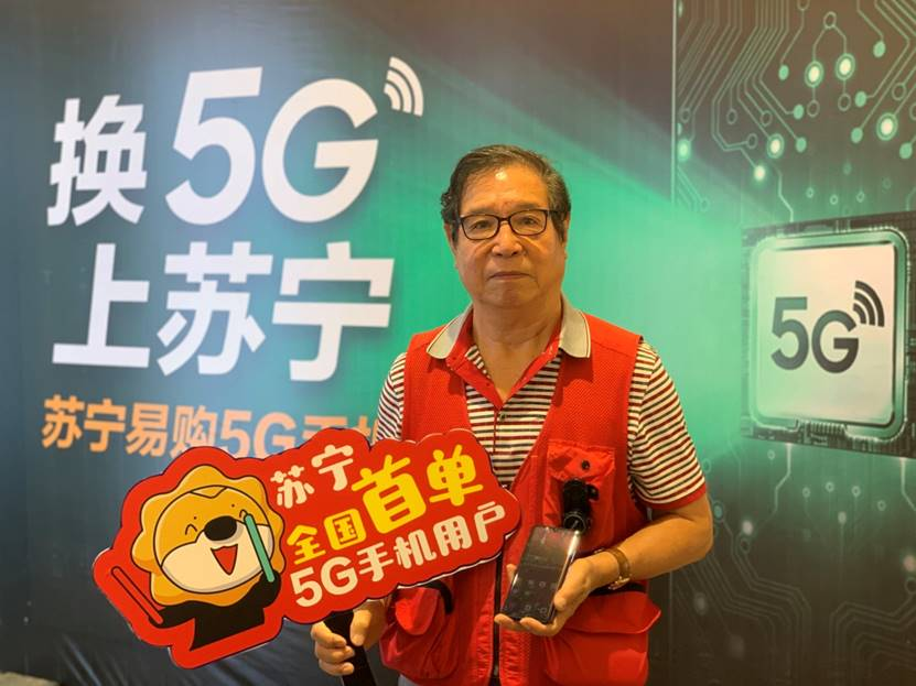 首款5G手机开售,第一位买家在苏宁成交