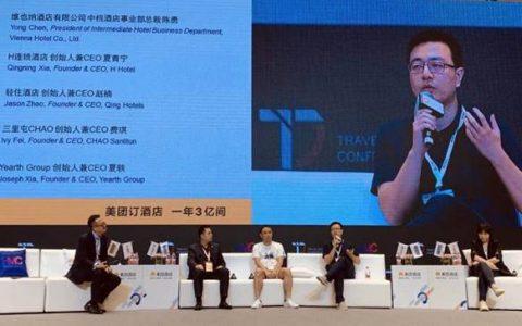轻住酒店受邀参加环球峰会,聚焦新时代下酒店创新