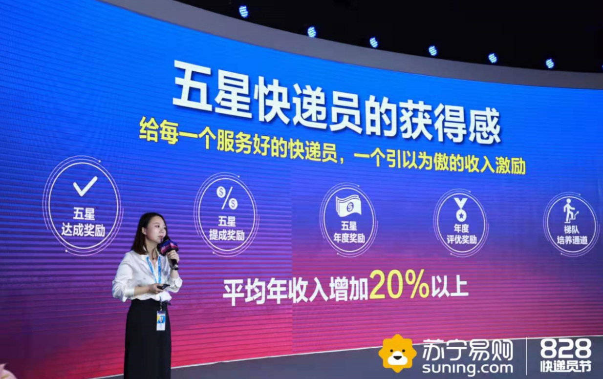苏宁第三届快递员节关键词:学历提升、收入更多