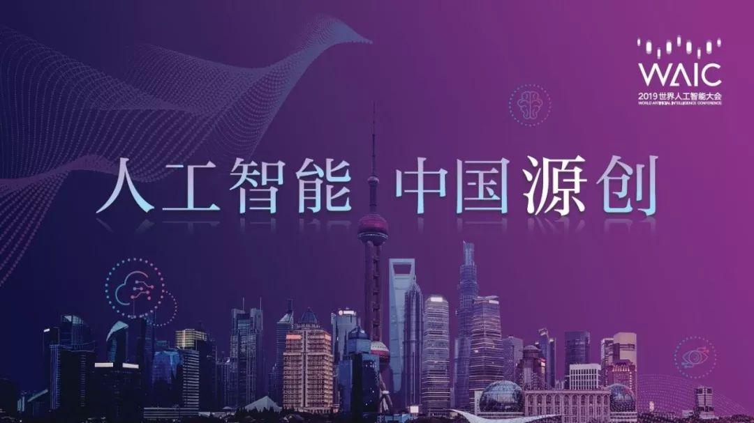商汤科技汤晓鸥:中国原创要求不高,就是给点阳光就灿烂!