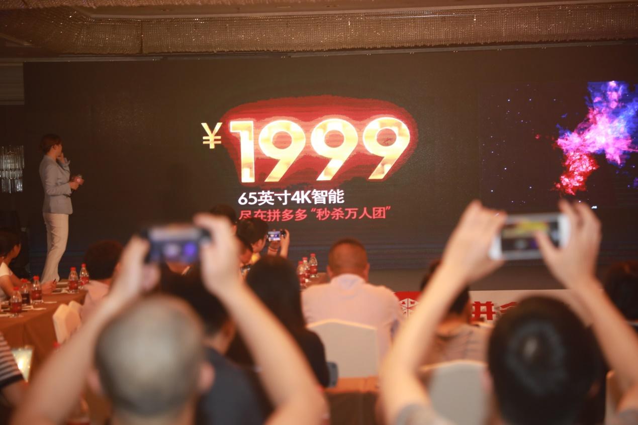 """拼多多""""新品牌计划""""联合JVC电视推定制化产品,65英寸智能大屏仅售1999元"""