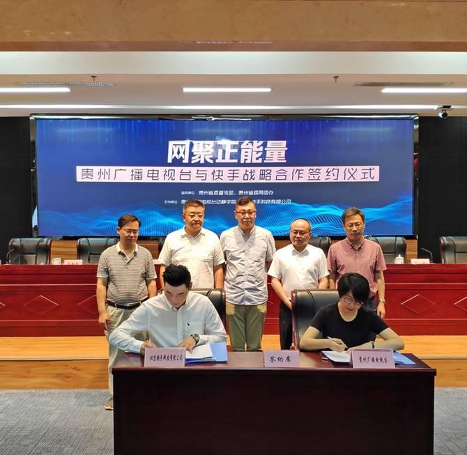 贵州省网信办与快手达成战略合作:全省政务媒体号集体入驻