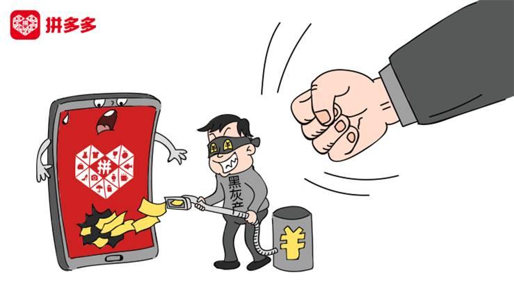 拼多多协助广东警方打击网络黑灰产 15名嫌疑人于近日落网