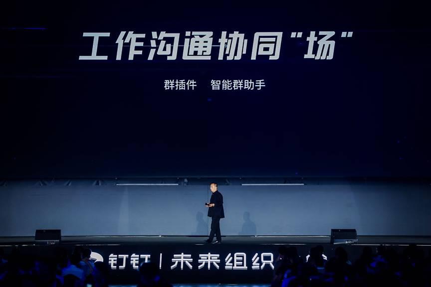 """用户数破2亿,企业组织数破1000万,阿里钉钉发布最新""""智能协同""""产品升级"""