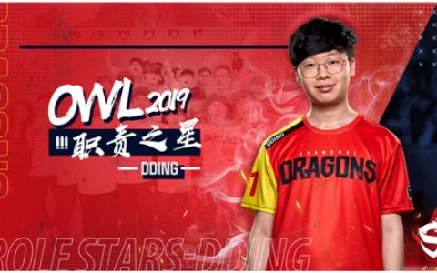 2019赛季《守望先锋联赛》颁奖季 上海龙之队DDing荣获职责之星
