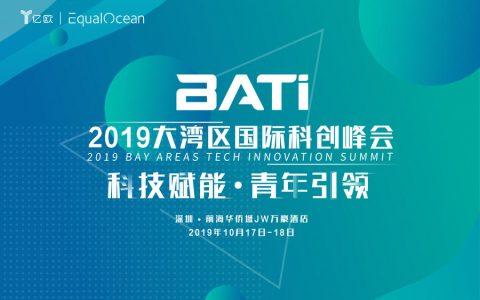 六大亮点丨科技赋能·青年引领,BATi2019大湾区国际科创峰会强势来袭
