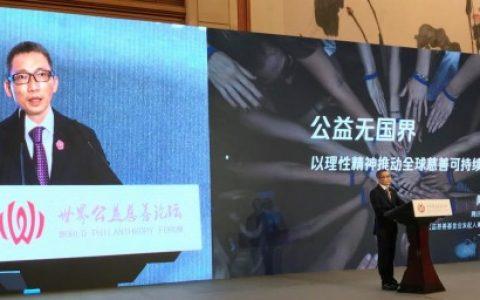 陈一丹呼吁以理性精神推动全球公益可持续发展