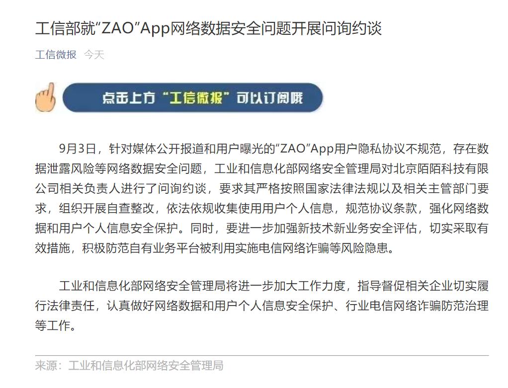 """工信部因网络数据安全问题约谈""""ZAO""""APP"""