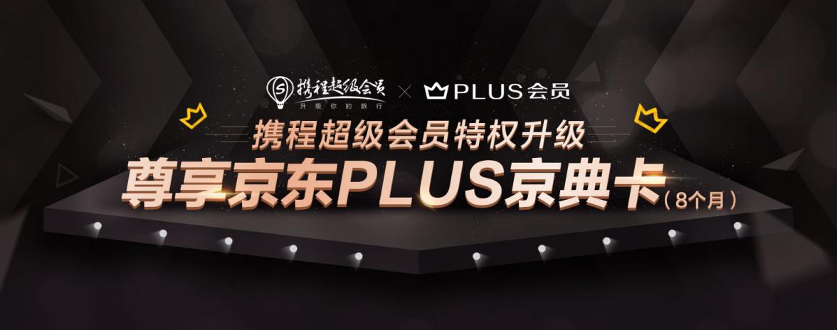 携程超级会员联手京东PLUS推跨界会员特权 一键购买即享两份权益