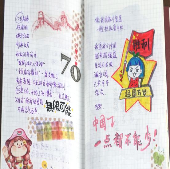 """一本手账漂遍20多座城市 江苏女孩发起手账漂流为""""阿中哥哥""""庆生"""