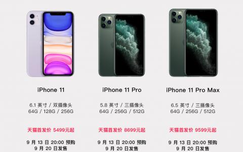 iPhone 11天猫首发:12期免息一年后可5折回收