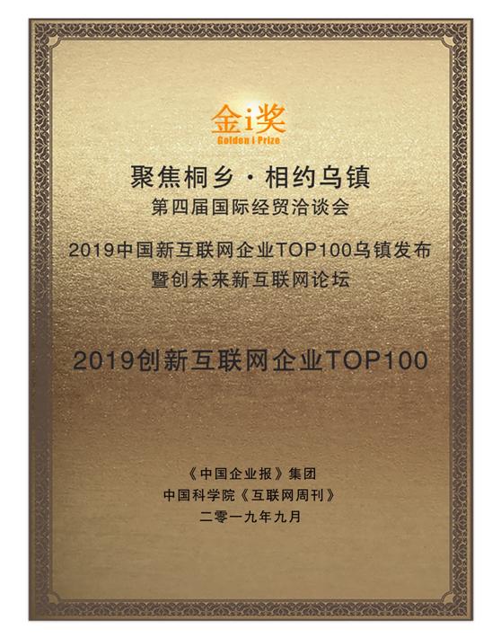 """聚焦""""5G+云游戏"""",三七互娱入选2019中国创新互联网企业百强"""