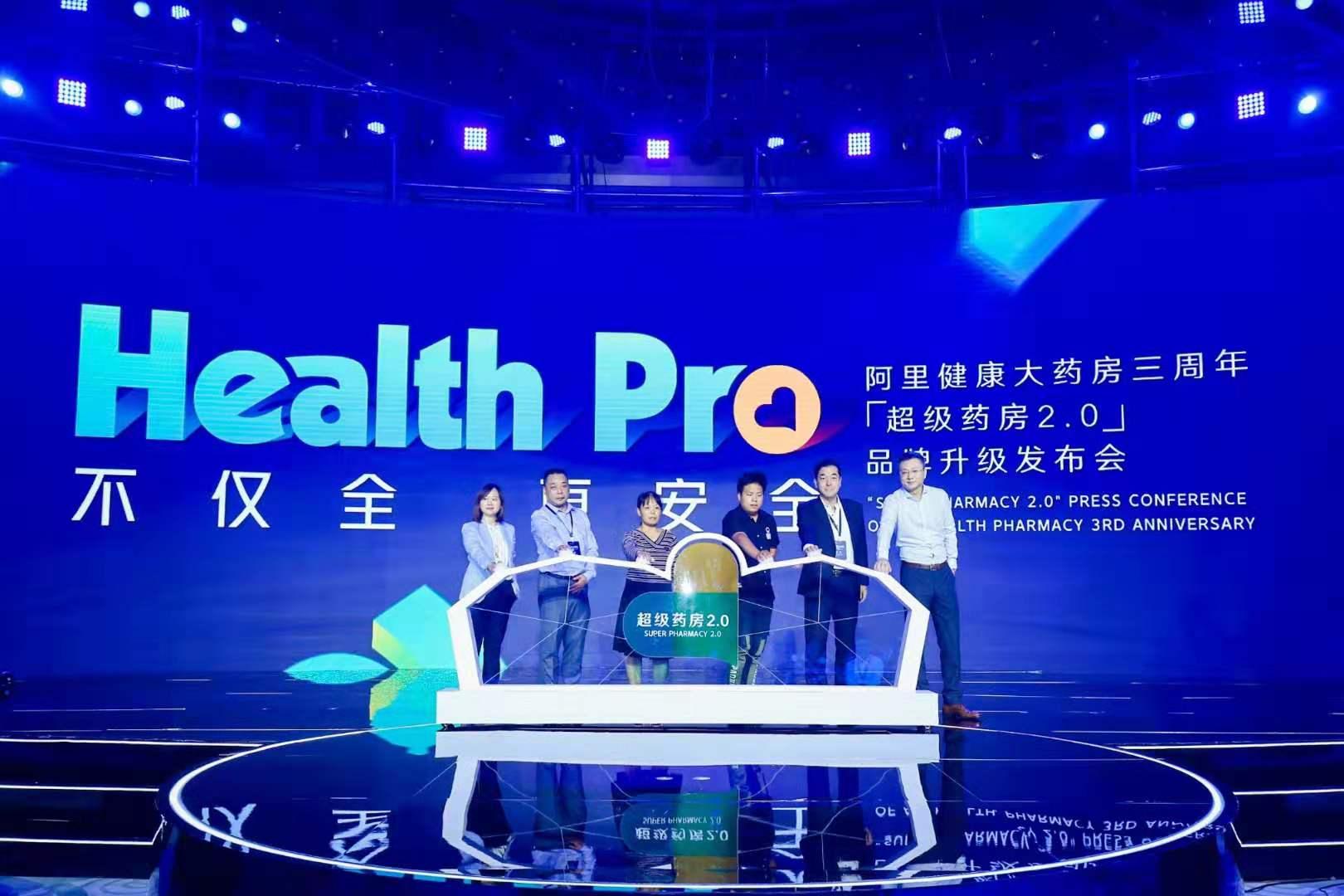 """阿里健康大药房2018年最新注册送现金""""超级药房2.0""""标准,升级为健康服务平台"""