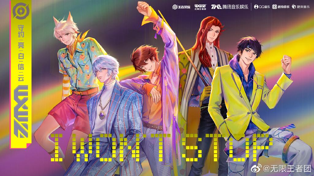 无限王者团新歌《I WON'T STOP》发布  VFineMusic受邀定制编曲