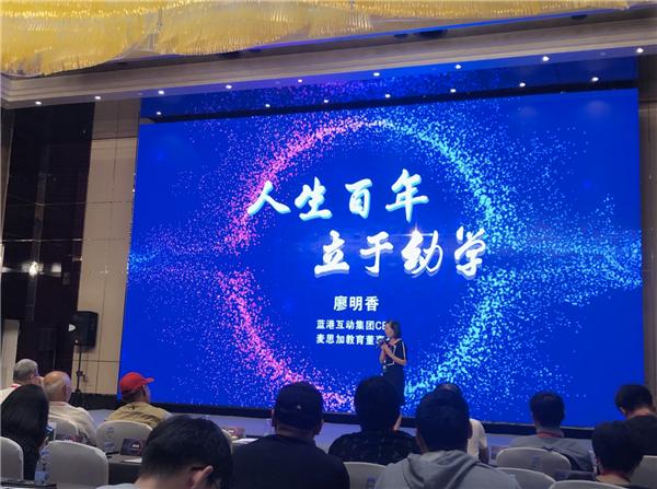 麦思加教育2019新品发布会 宣布已完成千万级天使轮融资