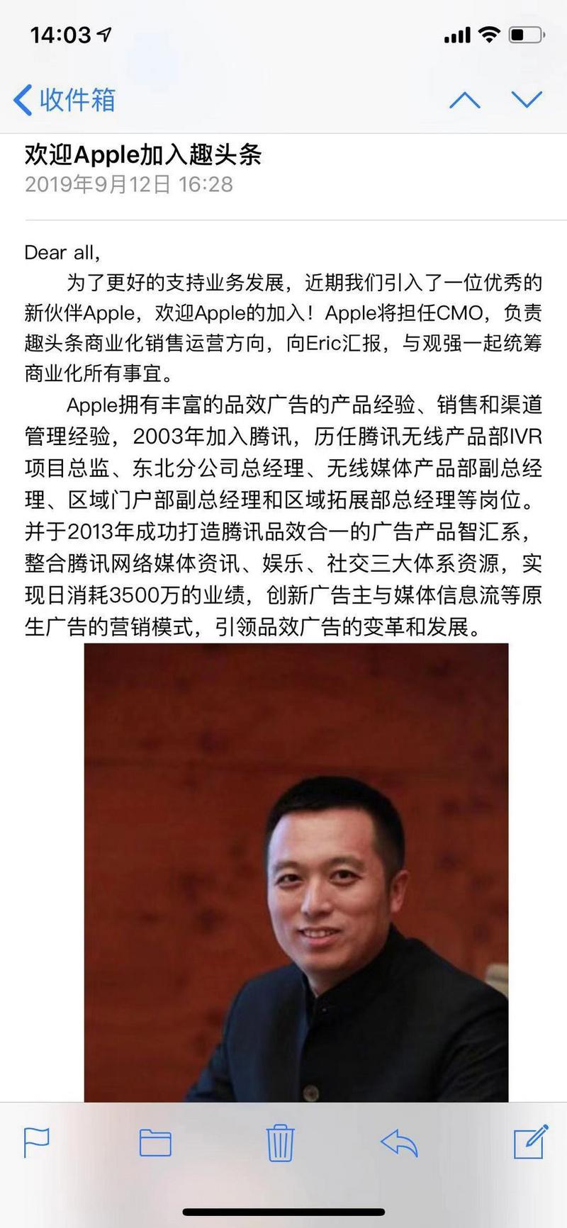 趣头条纳新:迎CMO欲救财报?