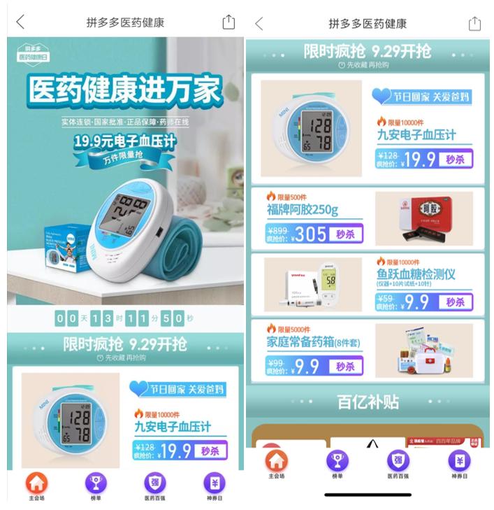 """拼多多上线""""医药健康日"""",929推万台9.9元鱼跃血糖仪"""