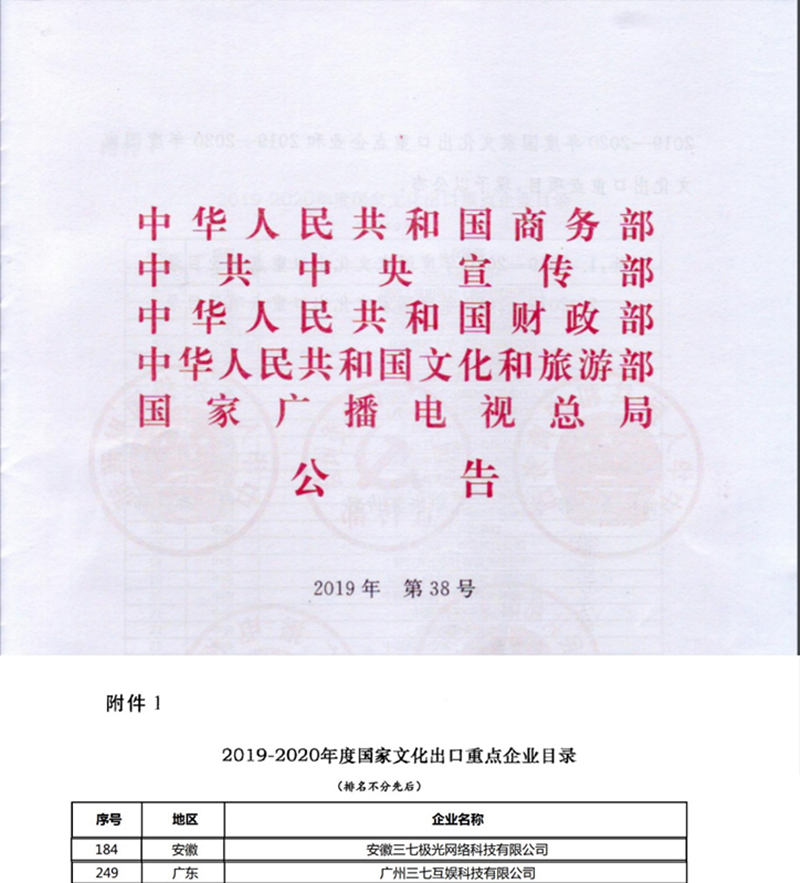 三七互娱入选2019-2020年度国家文化出口重点企业