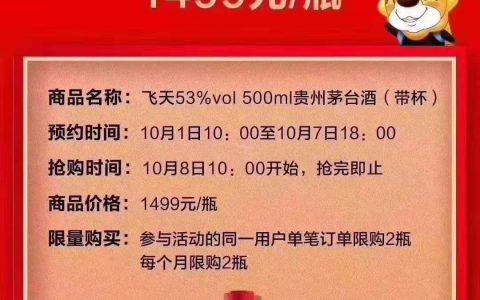 苏宁国庆开卖飞天茅台酒 单价1499元 最快半日达