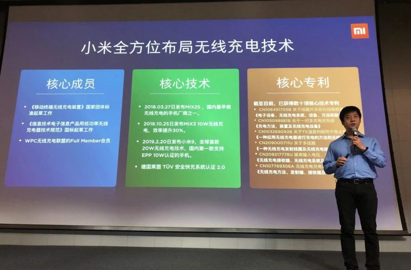 小米发布全球首个30W超级无线闪充,首款搭载机型小米9 Pro 5G版即将面世