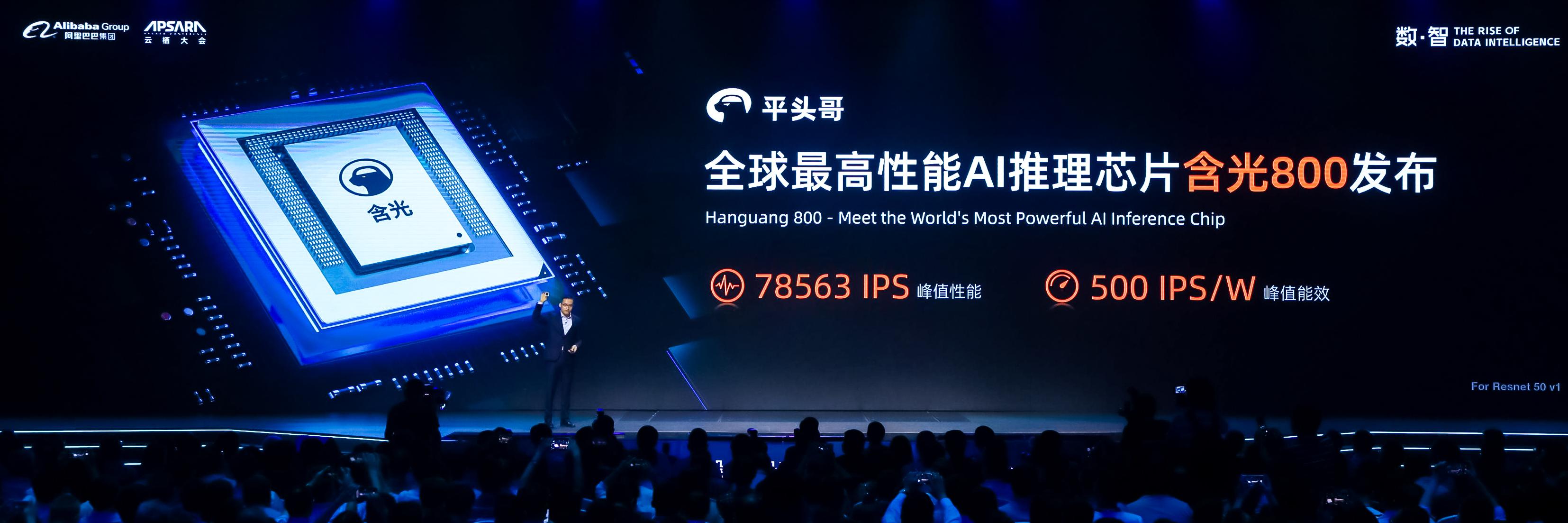 平头哥发布最强AI芯片含光800,性能比第二名高4倍 | 速途直击2019杭州云栖大会