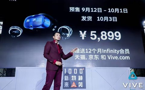 HTC携Vive CosmoS和Vive沉浸式系统(VRS)登陆淘宝造物节