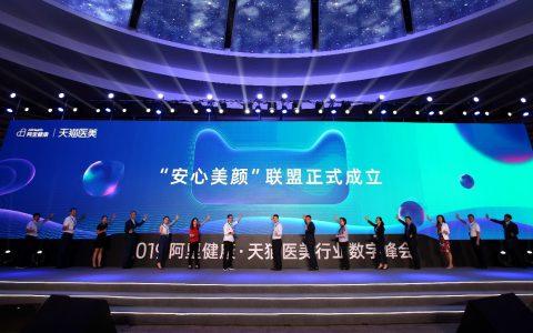 """天猫医美发布""""焕新计划"""",携手行业伙伴成立""""安心美颜""""联盟"""