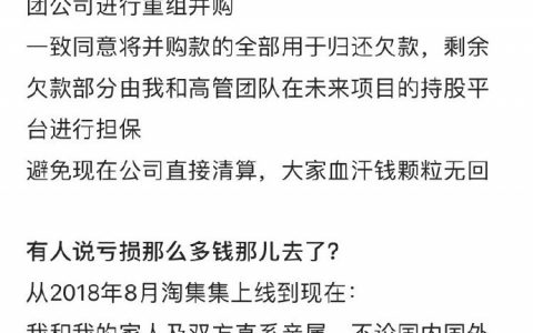 淘集集CEO张正平发公开信:重组是最好的方案,需要大家一起共渡难关