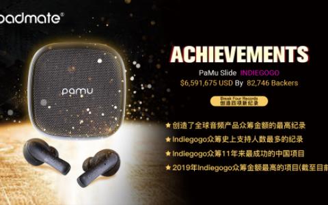 有品上新|海外众筹四冠王-PaMu Slide耳机传奇归来