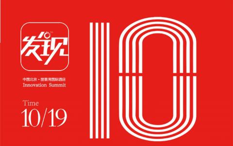 第十届新晋商互联网大会将于10月19日在京举办