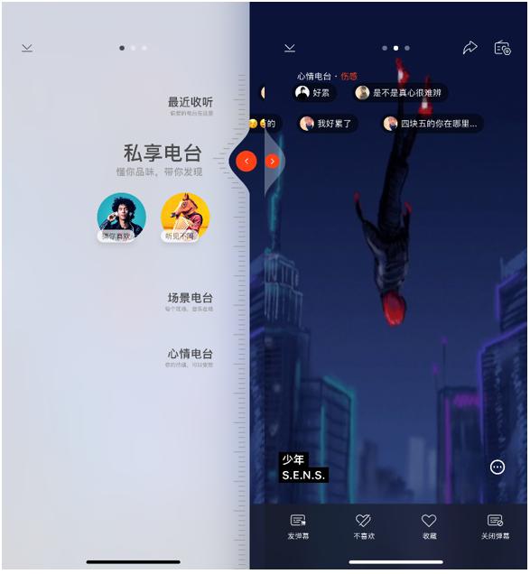 """虾米推出全新电台,AI算法升级让好音乐主动""""找""""到你"""