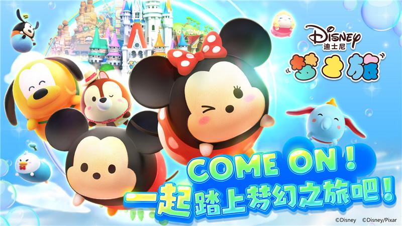 分众游戏消除手游《迪士尼梦之旅》今日正式开启预约