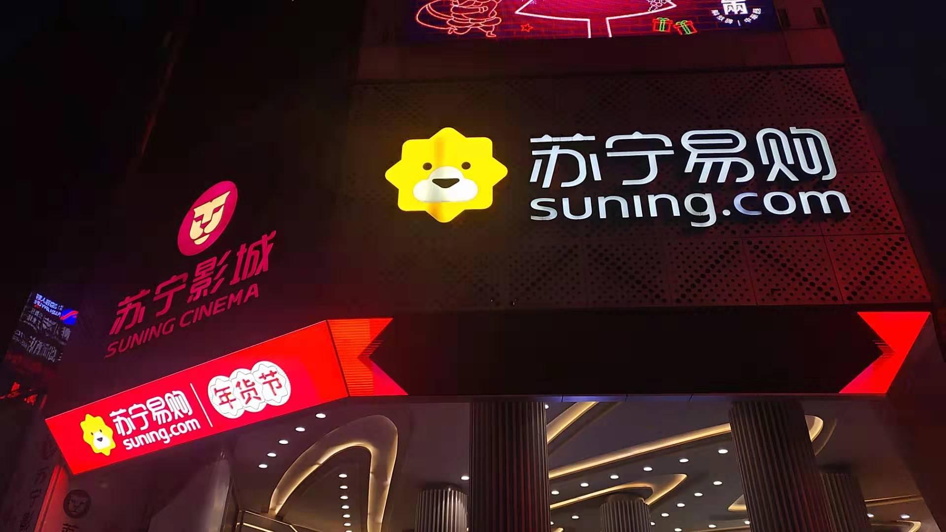 苏宁影城国庆档战报:票房同比增长138%