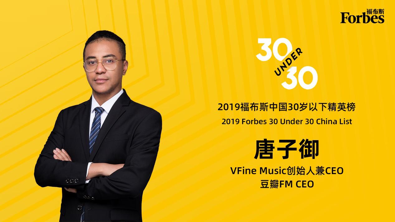 VFine Music创始人兼CEO唐子御入选「2019福布斯中国30岁以下精英榜」