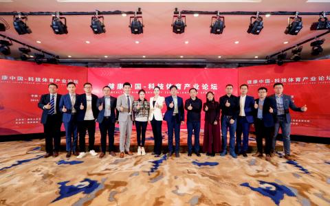 奥运冠军发起清华赋能 吴敏霞助力健康中国