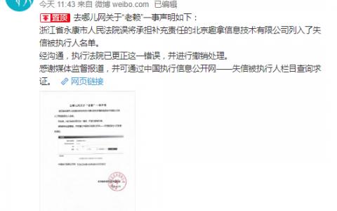 """去哪儿网回应被""""列为老赖"""":法院误操作,已撤销处理"""