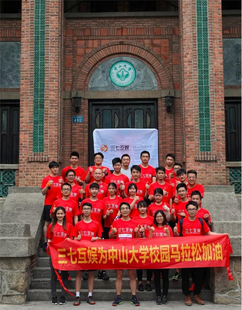 深入高校支持体育运动开展,三七互娱赞助广东省大学生足球联赛
