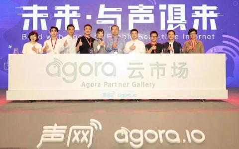 声网Agora携手合作伙伴共建RTC生态