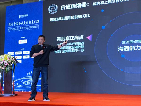 """网易游戏学院荣获""""中国企业大学50强""""第十一名"""